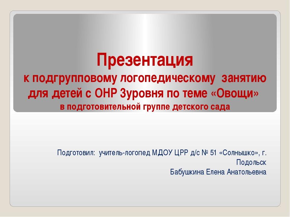 Презентация к подгрупповому логопедическому занятию для детей с ОНР 3уровня п...