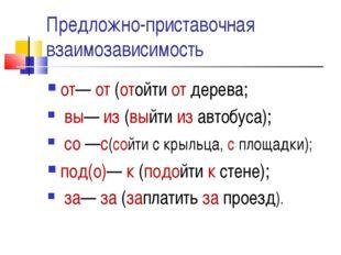 Предложно-приставочная взаимозависимость от— от (отойти от дерева; вы— из (вы