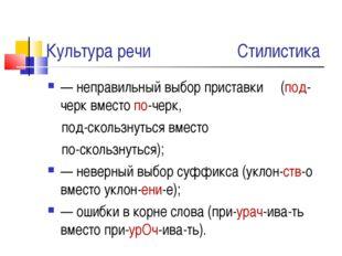 Культура речи Стилистика — неправильный выбор приставки (под-черк вместо по-ч