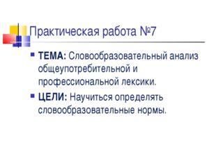 Практическая работа №7 ТЕМА: Словообразовательный анализ общеупотребительной