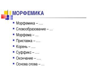 МОРФЕМИКА Морфемика – …. Словообразование – … Морфема – … Приставка – …. Коре