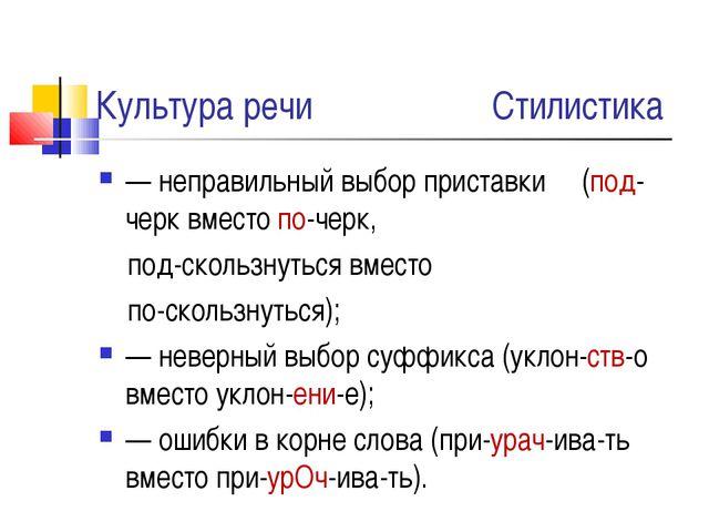 Культура речи Стилистика — неправильный выбор приставки (под-черк вместо по-ч...