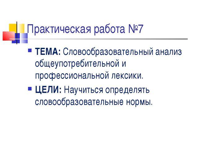 Практическая работа №7 ТЕМА: Словообразовательный анализ общеупотребительной...