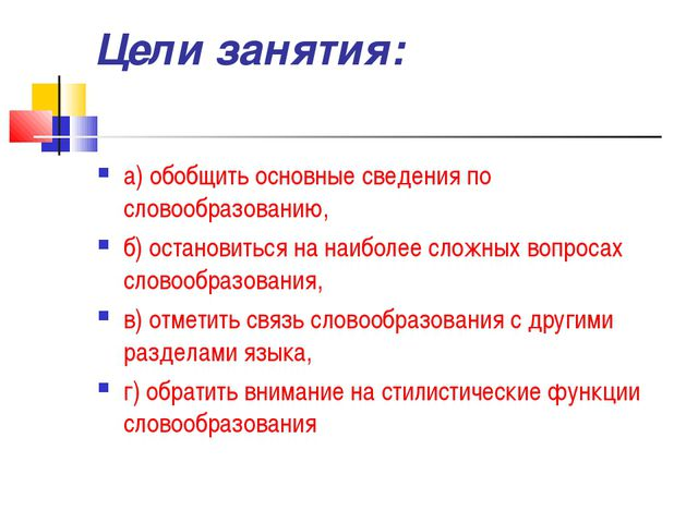 Цели занятия: а) обобщить основные сведения по словообразованию, б) остановит...