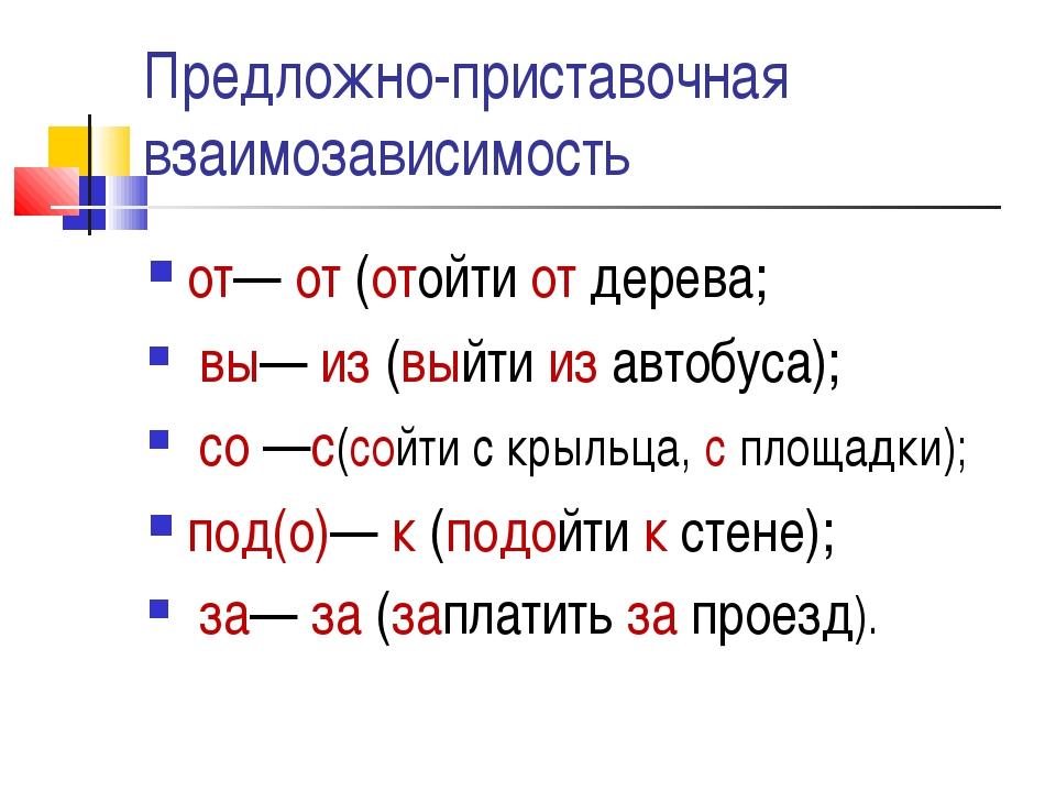 Предложно-приставочная взаимозависимость от— от (отойти от дерева; вы— из (вы...