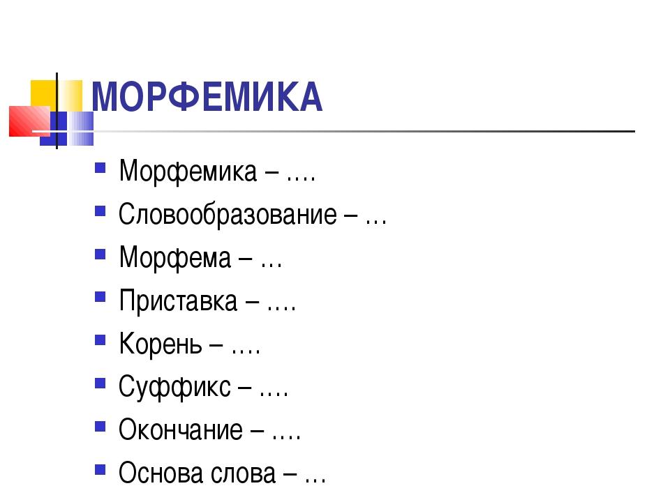 МОРФЕМИКА Морфемика – …. Словообразование – … Морфема – … Приставка – …. Коре...