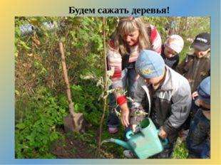 Будем сажать деревья!