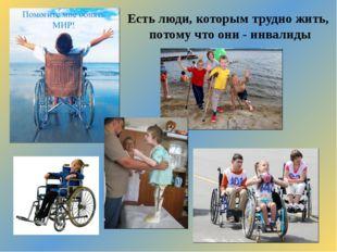 Есть люди, которым трудно жить, потому что они - инвалиды
