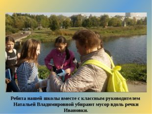 Ребята нашей школы вместе с классным руководителем Натальей Владимировной уби
