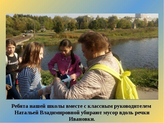 Ребята нашей школы вместе с классным руководителем Натальей Владимировной уби...