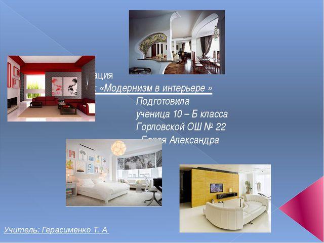Презентация На тему: «Модернизм в интерьере » Подготовила ученица 10 – Б клас...