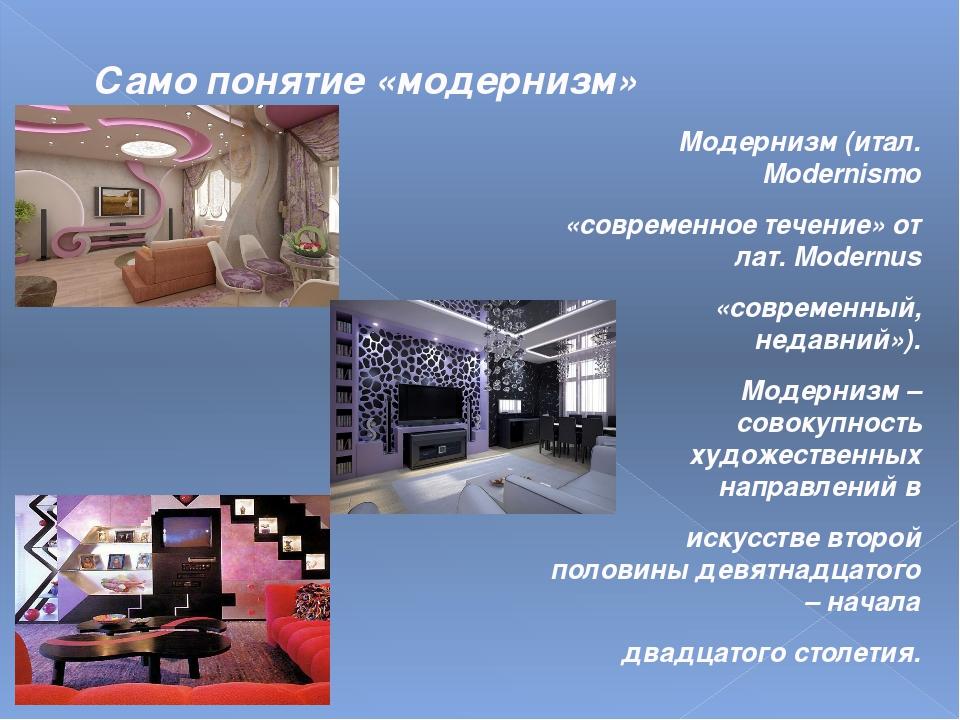 Само понятие «модернизм» Модернизм(итал. Modernismo «современное течение» от...