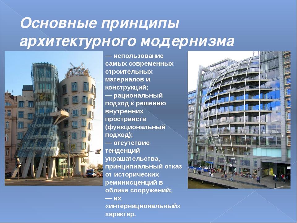 Основные принципы архитектурного модернизма — использование самых современных...