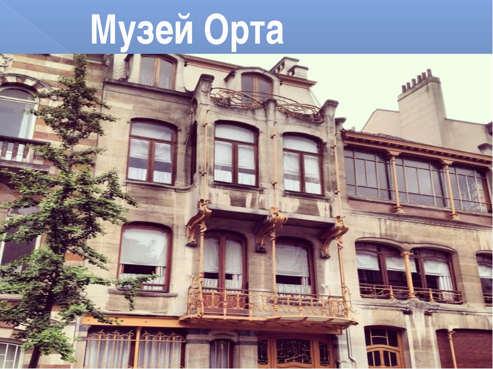 Музей Орта