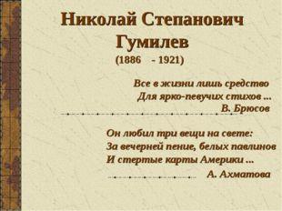 Все в жизни лишь средство Для ярко-певучих стихов ... Николай Степанович Гуми