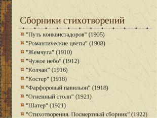 """Сборники стихотворений """"Путь конквистадоров"""" (1905) """"Романтические цветы"""" (19"""