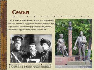 Семья Николай Гумилев с женой Анной Ахматовой и сыном Львом, будущим ученым-и