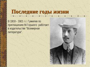 В 1918 - 1921 г.г. Гумилев по приглашению М.Горького работает в издательстве