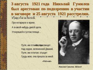 3августа 1921года Николай Гумилев был арестован поподозрению вучастии в