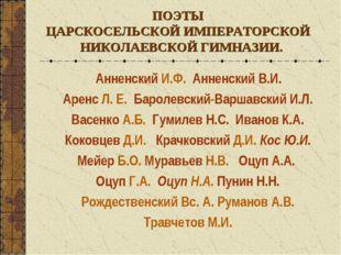ПОЭТЫ ЦАРСКОСЕЛЬСКОЙ ИМПЕРАТОРСКОЙ НИКОЛАЕВСКОЙ ГИМНАЗИИ. Анненский И.Ф. Анн