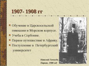 1907- 1908 гг Обучение в Царскосельской гимназии и Морском корпусе. Учеба в С