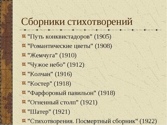 """Сборники стихотворений """"Путь конквистадоров"""" (1905) """"Романтические цветы"""" (19..."""