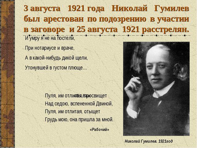 3августа 1921года Николай Гумилев был арестован поподозрению вучастии в...