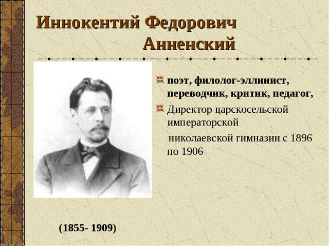 Иннокентий Федорович Анненский поэт, филолог-эллинист, переводчик, критик, пе...