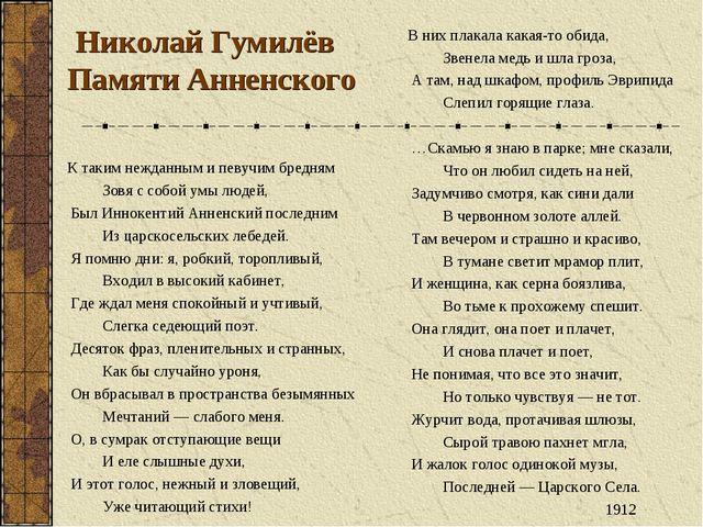 Николай Гумилёв Памяти Анненского В них плакала какая-то обида, Звенела медь...