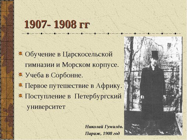 1907- 1908 гг Обучение в Царскосельской гимназии и Морском корпусе. Учеба в С...