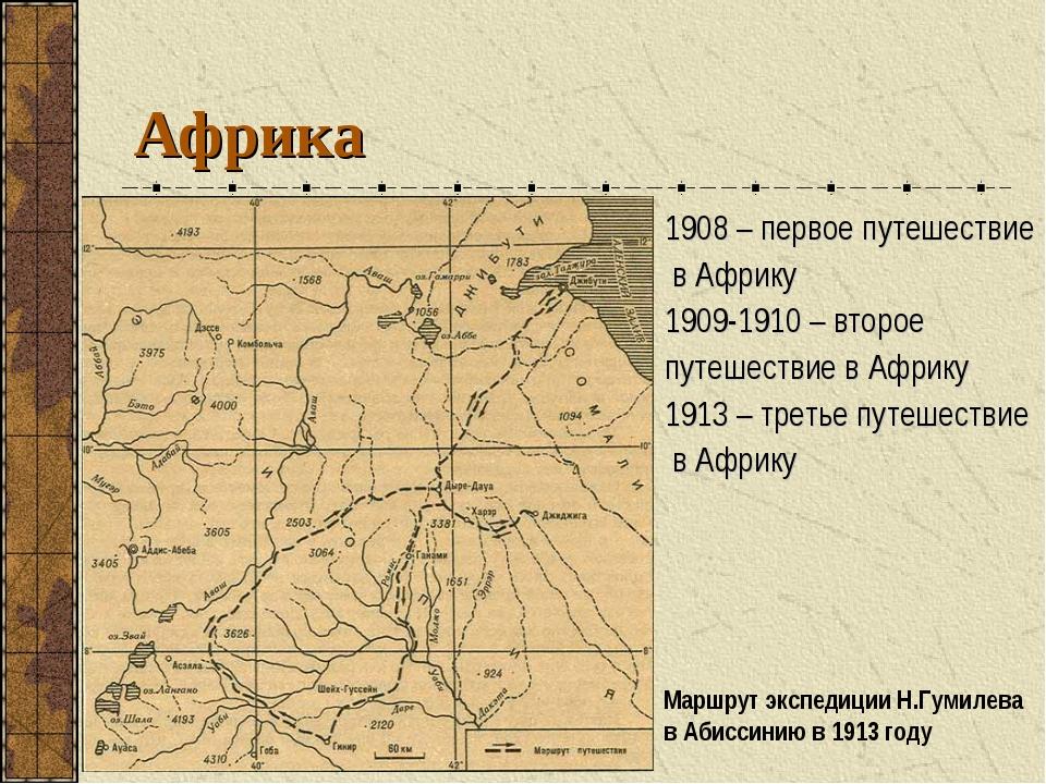 Африка 1908 – первое путешествие в Африку 1909-1910 – второе путешествие в Аф...