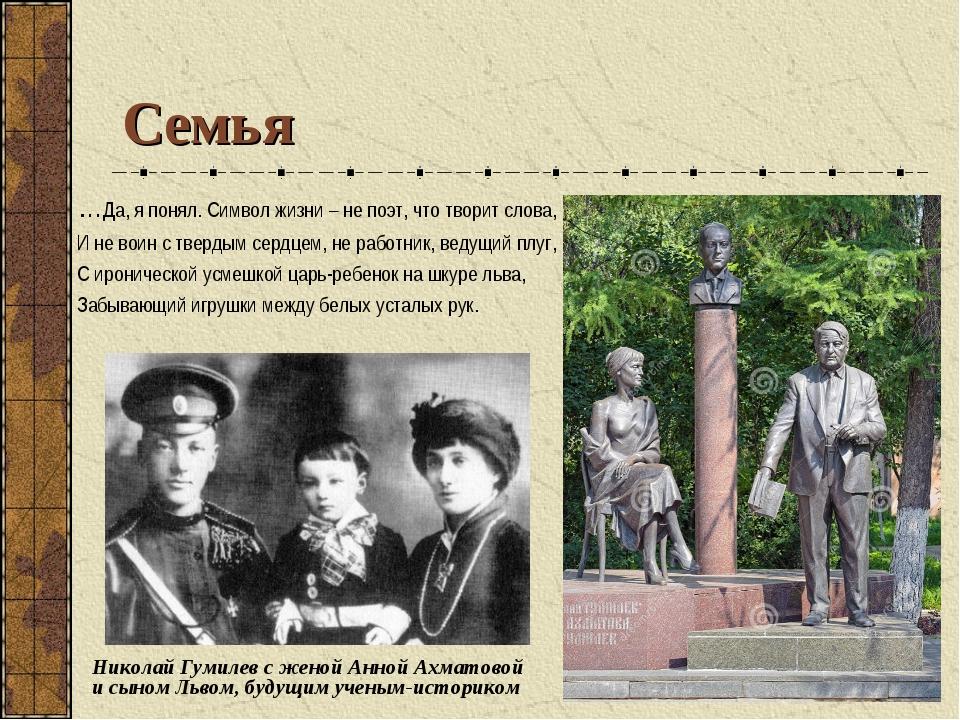 Семья Николай Гумилев с женой Анной Ахматовой и сыном Львом, будущим ученым-и...