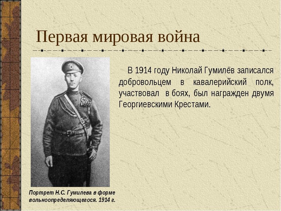 Первая мировая война В1914году Николай Гумилёв записался добровольцем в кав...