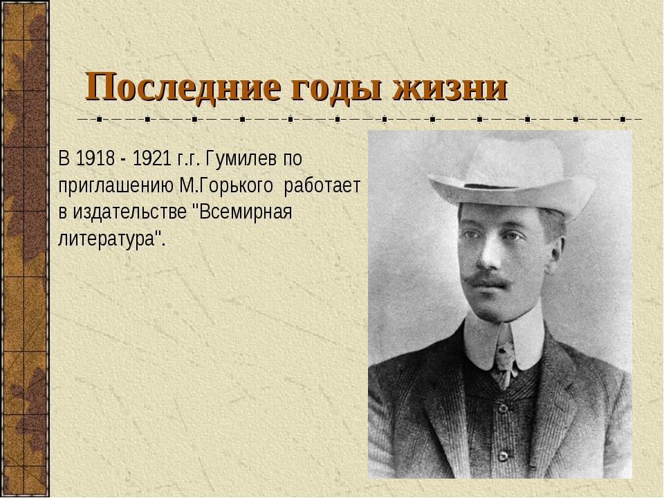 В 1918 - 1921 г.г. Гумилев по приглашению М.Горького работает в издательстве...