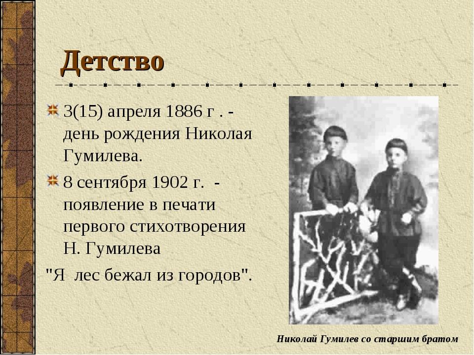 Детство 3(15) апреля 1886 г . - день рождения Николая Гумилева. 8 сентября 19...