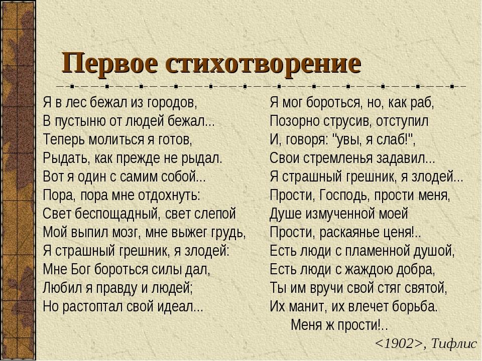 Первое стихотворение Я в лес бежал из городов, В пустыню от людей бежал... Те...