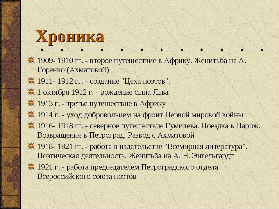 Хроника 1909- 1910 гг. - второе путешествие в Африку. Женитьба на А. Горенко...