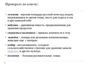 Проверьте по ключу: лежанка - верхняя площадка русской печи над сводом, нагре