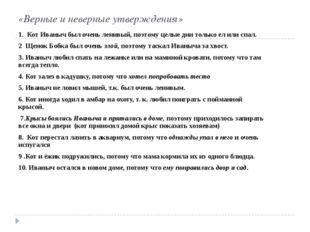 «Верные и неверные утверждения» 1. Кот Иваныч был очень ленивый, поэтому целы