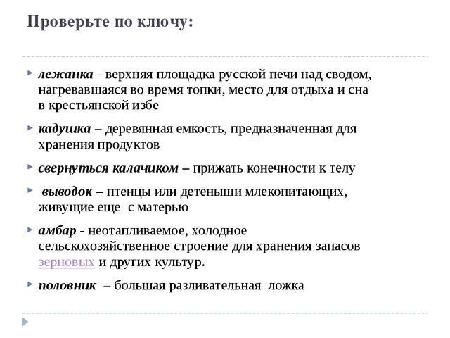 Проверьте по ключу: лежанка - верхняя площадка русской печи над сводом, нагре...