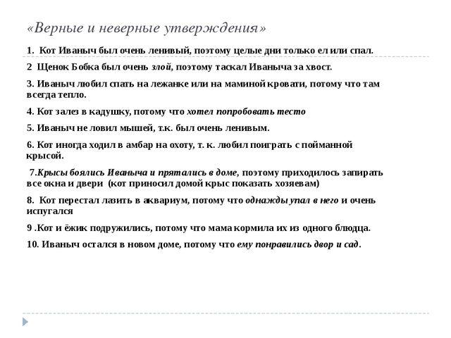 «Верные и неверные утверждения» 1. Кот Иваныч был очень ленивый, поэтому целы...