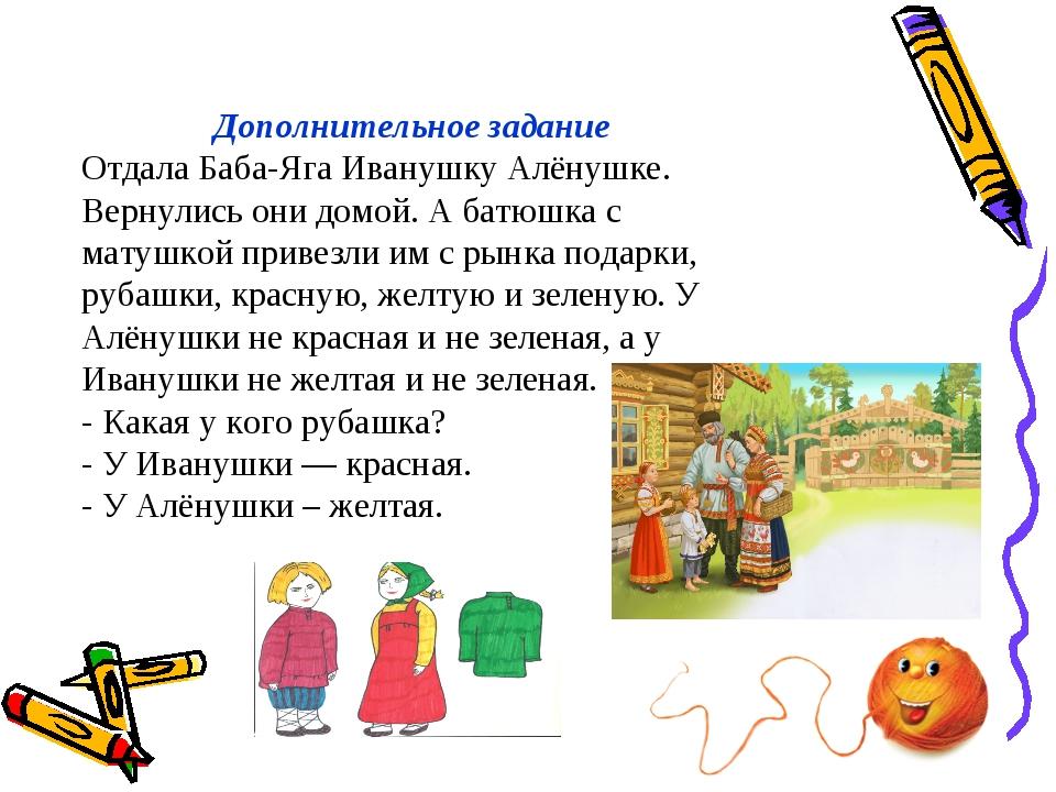 Дополнительное задание Отдала Баба-Яга Иванушку Алёнушке. Вернулись они домо...