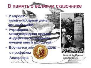 В память о великом сказочнике 2 апреля – международный день детской книги Учр