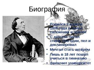 Биография Родился 2 апреля 1805 года в семье сапожника и прачки С детства пис
