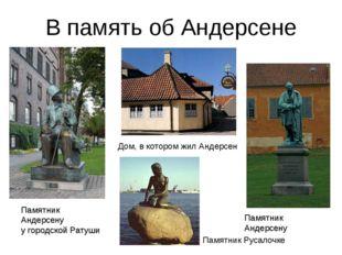 В память об Андерсене Дом, в котором жил Андерсен Памятник Русалочке Памятник