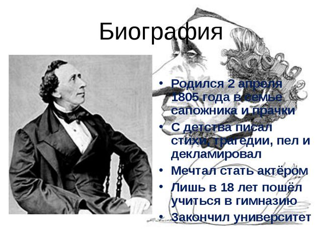 Биография Родился 2 апреля 1805 года в семье сапожника и прачки С детства пис...