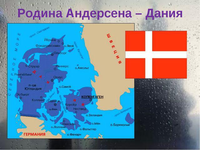 Родина Андерсена – Дания