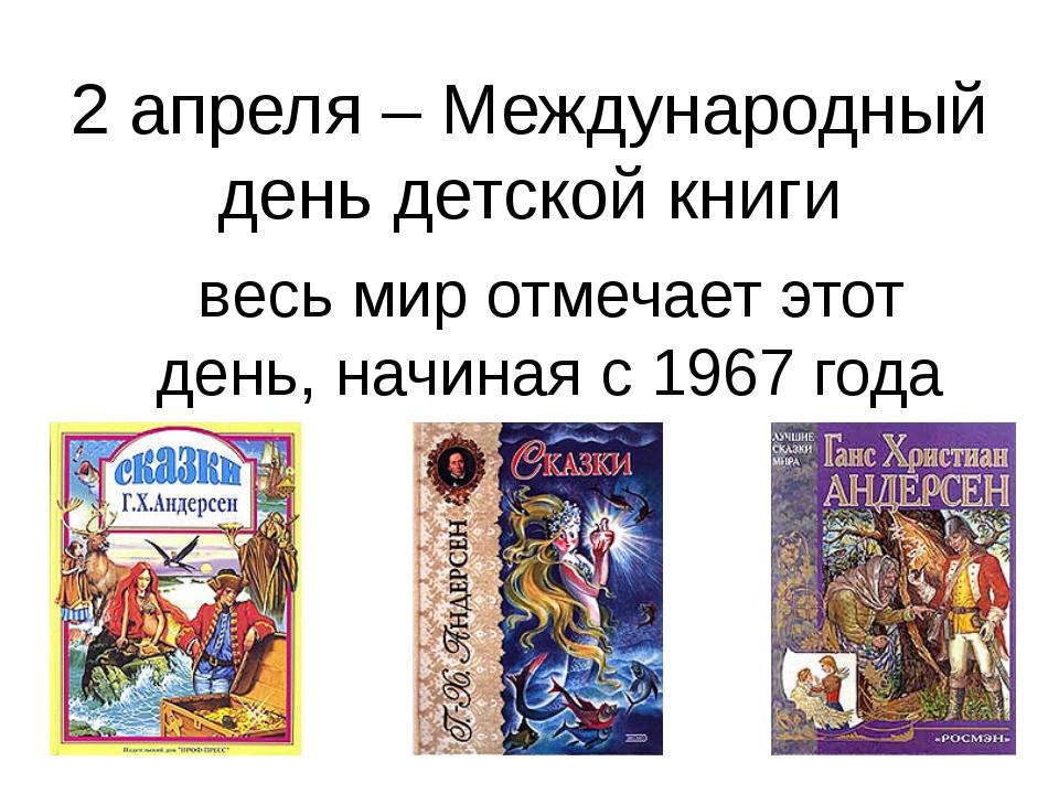2 апреля – Международный день детской книги весь мир отмечает этот день, начи...