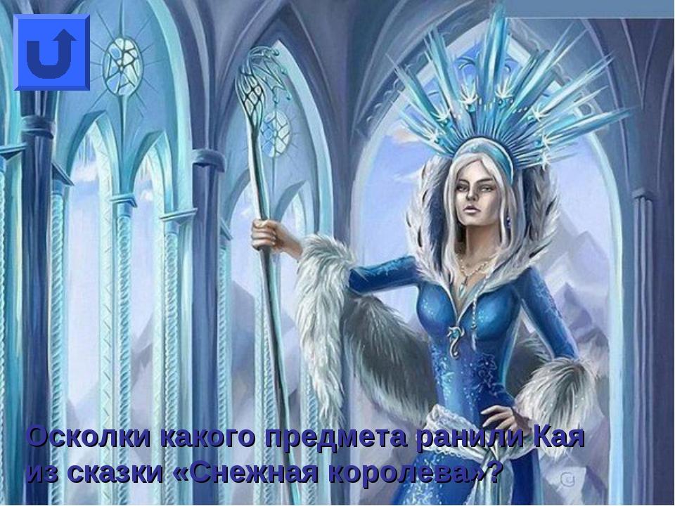 Осколки какого предмета ранили Кая из сказки «Снежная королева»?