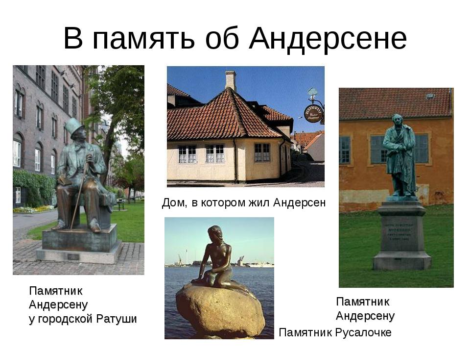 В память об Андерсене Дом, в котором жил Андерсен Памятник Русалочке Памятник...